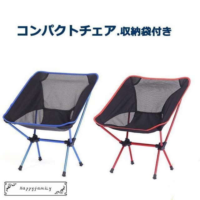 アウトドアチェア 折りたたみ椅子 背もたれ 収納バッグ付 お釣り 登山 キャンプ ピクニック バーベキュー 室内 野外イベント コンパクト