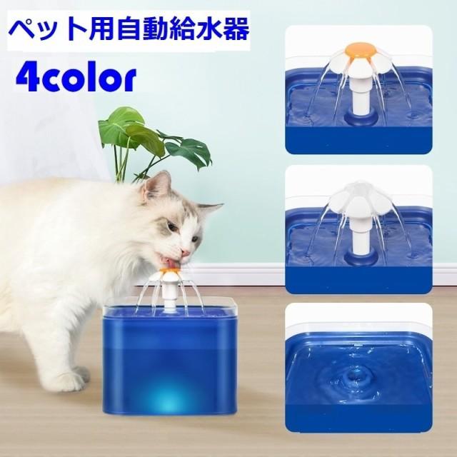 自動給水器 ペット用 犬用 猫用 水飲み 四角 スクエア ペットグッズ ペット用品 飲料水 2L 便利 シンプル LEDライト 熱中症対策 ネコ イ