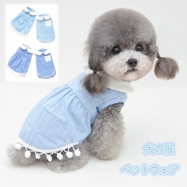 ペットウェア ドッグウェア 犬猫兼用 犬の服 犬 服 夏服 ワンピース キャットウェア 洋服 ペット用 超小型犬 中型犬 猫服 スカート かわ