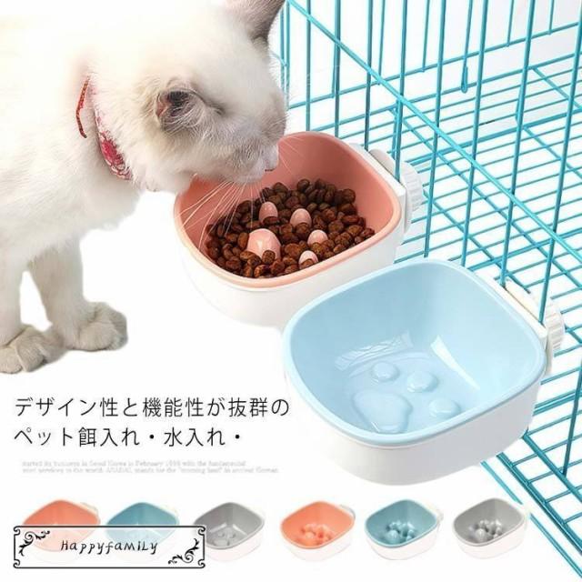 2タイプ×3色ペット ボウル ケージ用 皿をひっくり返すことない 早食い防止 犬 猫 餌入れ 水入れ 固定 ハンガーボウル ウォーターボウル