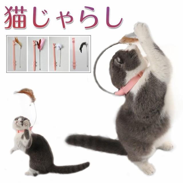 猫じゃらし 猫用 ロング釣り竿 ペットじゃらし じゃれ猫 猫のお好み 猫用おもちゃ ネコ おもちゃ ペット用品 トイ 猫用品