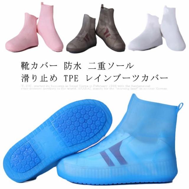 靴カバー 防水 二重ソール 滑り止め TPE レインブーツカバー 防雨 耐摩耗性 男女兼用 アウトドア ライディング用