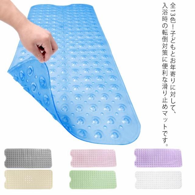 お風呂マット 滑り止め バスマット浴槽プール トイレマット PVCマット 浴室マット 転倒防止 妊娠中 妊婦 お子様 子ども お年寄り 介護用