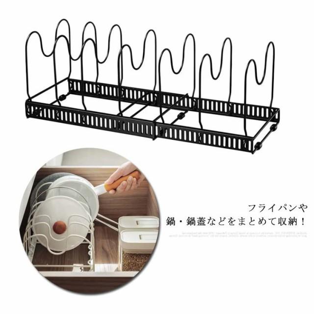 フライパンスタンド なべ蓋スタンド 調理器具 鍋蓋立て 引き出し 収納 伸縮 フライパン 省スペース 鍋 キッチン収納 シンク下収納 食器収