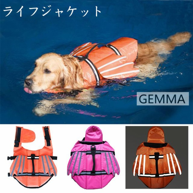 ベッド用 ライフジャケット 小型犬 中型犬 大型犬 犬服 夏服 海 川 湖 キャンプ 旅行 浮き輪 救命胴衣 犬用品 安心 安全 水遊び 反射