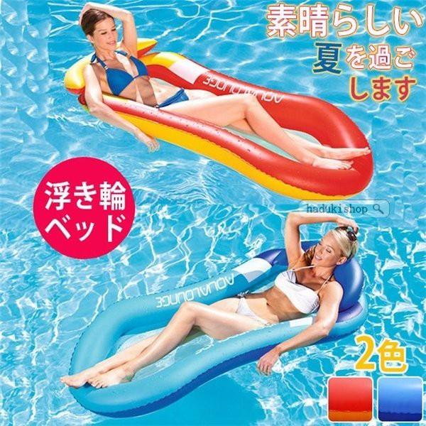 浮き輪 アクアラウンジ 空気入れ フロート チェア フロートボート フローティング マット プール 海水浴 子供 親子 水遊び 水上ハンモッ