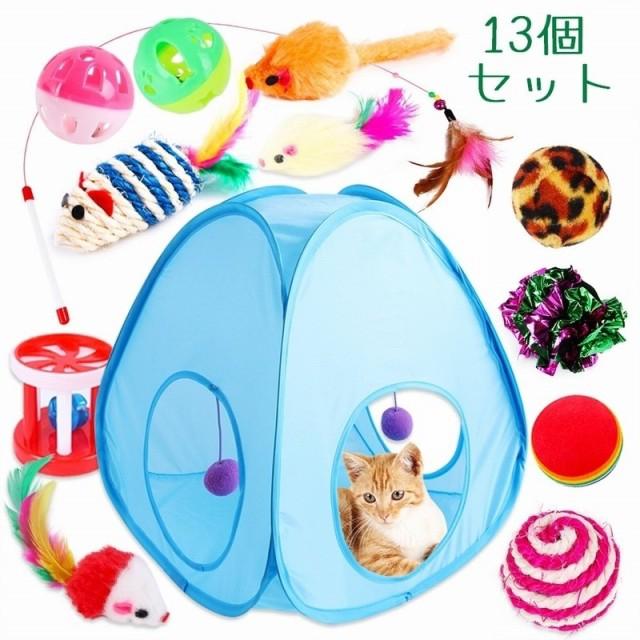 猫用おもちゃ ペットハウス ペットテント キャットハウス ペット用 玩具 トーイ トイ ボール ねずみのおもちゃ 猫じゃらし ペット用品 ペ