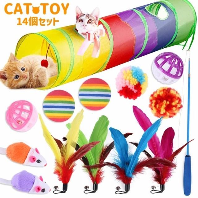 ネコ用おもちゃ 14個セット トンネル ネコグッズ ペットグッズ ペットのおもちゃ ボール ネズミ 羽 猫じゃらし 迷路 室内遊び 運動 トレ