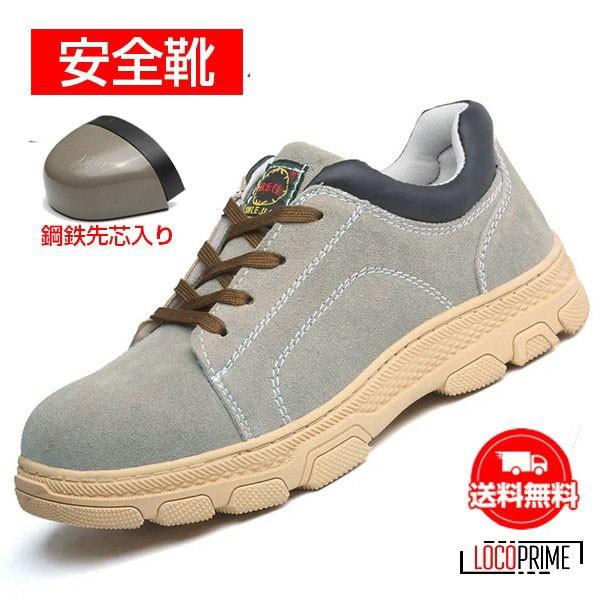 ワークマン 安全靴 セーフティーシューズ ワークマン 靴 作業靴 耐磨耗 工事現場 鋼鉄先芯 つま先保護 高強度 滑り止め 耐久耐油 父の日
