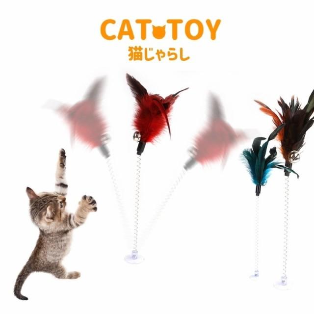 猫じゃらし ねこ用おもちゃ 単品 吸盤付き 鈴付き 猫用品 ペット用品 玩具 おもちゃ トイ ペットトイ トーイ 運動不足解消 ストレス発散