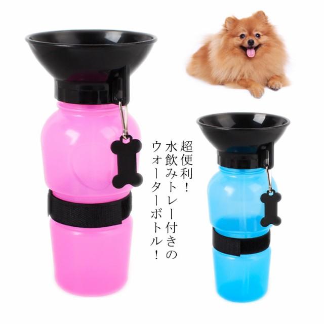 ペットボトル 給水ボトル 500ml 水筒 犬用 小型犬 ワンちゃん用水筒 ペット用品 散歩グッズ ウォーターボトル 給水器 水飲み器 水入れ
