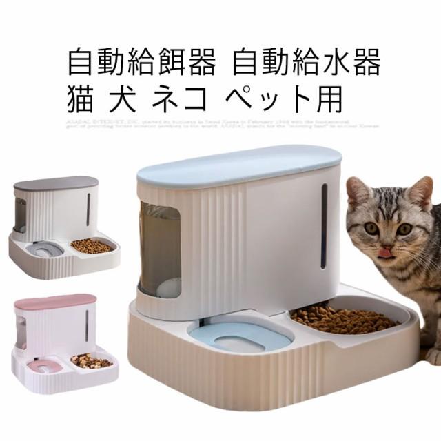自動給餌器 自動給水器 猫 犬 ネコ ペット用 自動 電源不要 自動水やり器 自動水やり機 水飲み器 みずのみ器 浄水 大容量 0.85l 3l 猫用