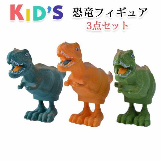送料無料 恐竜フィギュア 子供おもちゃ 3点セット リアルなモデル プレゼント 男の子 誕生日