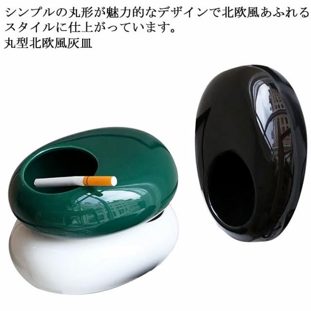 丸型灰皿 ラウンド 灰皿 卓上灰皿 北欧 北欧風 ホワイト グリーン ブラック 灰 クリア 室内 オフィス用品 高級感