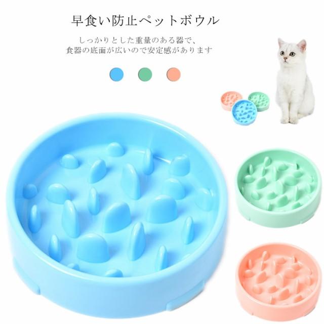 猫 犬 食器 早食い 防止 フード ボウル 猫用 餌入れ 犬用 早食べ防止 ねこ いぬ 餌 皿 ネコ イヌ エサ皿 エサ入れ