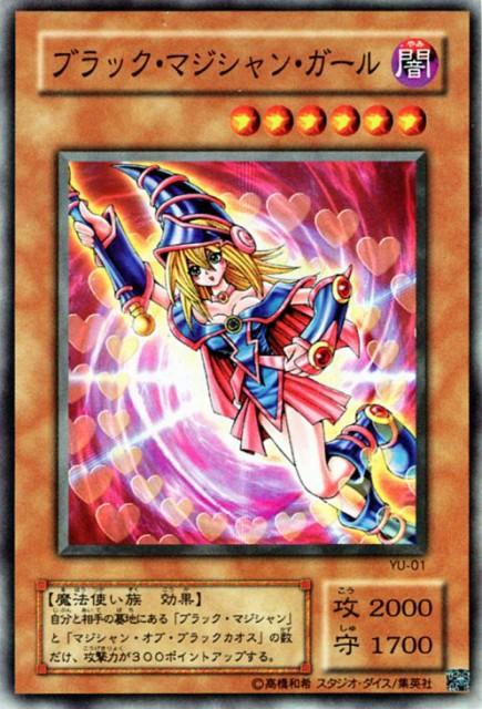 遊戯王カード ブラック・マジシャン・ガール スーパーレア キズあり!プレイ用 傷あり ランクB 特価品 効果モンスター