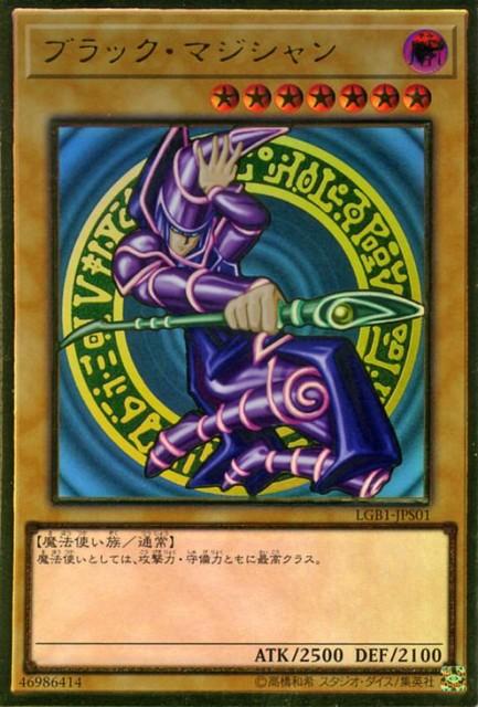 遊戯王カード ブラック・マジシャン プレミアムゴールドレア キズあり!プレイ用 傷あり ランクB 特価品 通常モンスター