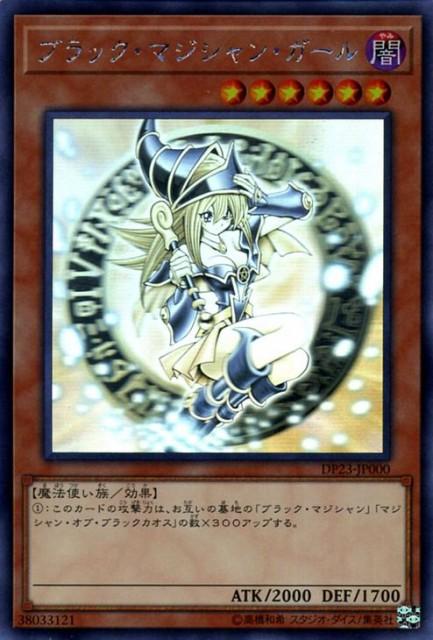 遊戯王カード ブラック・マジシャン・ガール ホログラフィックレア キズあり!プレイ用 傷あり ランクB 特価品 効果モンスター