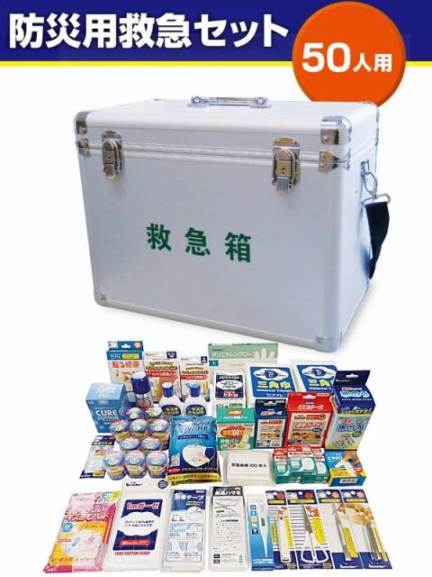 【送料無料】防災用救急セット【50人用】アルミ製