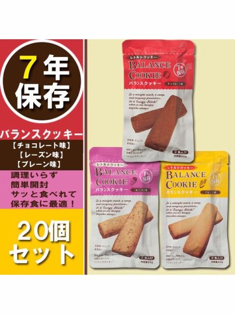 非常食【7年保存】バランスクッキー【20個セット】(チョコレート or レーズン or プレーン)BALANCE COOKIE