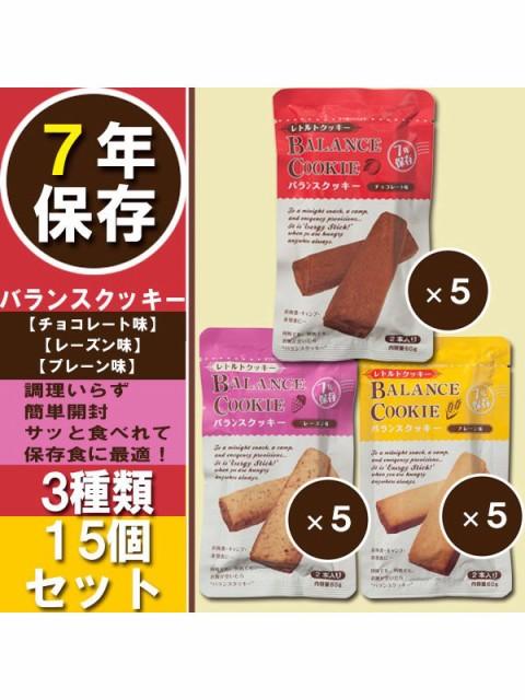 非常食【7年保存】バランスクッキー【3種類15個セット】(チョコレート×5 レーズン×5 プレーン×5)BALANCE COOKIE