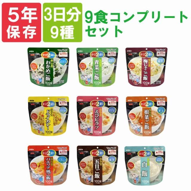 【5年保存】非常食セット アルファ米 3日分 9種類コンプリートセット サタケのマジックライス 9食分