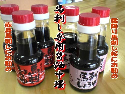 【マーケット】トロミ最高!馬刺し専用醤油 150ml...