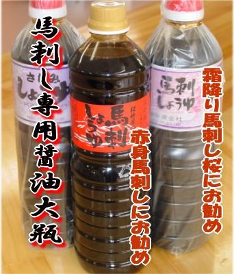【マーケット】トロミ最高!馬刺し専用醤油 1Lボトル