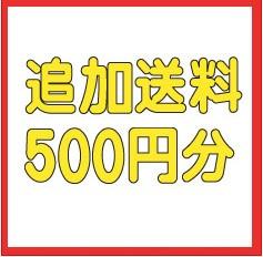 【追加送料分】送料500円
