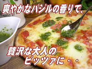 ジェノベーゼ・ペースト・ミニパック(30g)×5