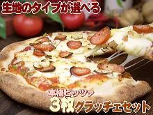 本格ピッツァ3枚グラッチェセット♪ピザの生地のタイプが選べます/チーズ/パーティー/お惣菜/ギフト