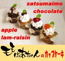 大人気☆4種類全部揃って■モモばあちゃんのカップケーキ《16個入》 ギフト/セット/お取り寄せ