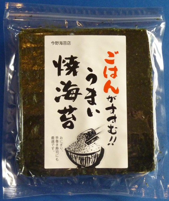 【送料無料】高級 焼海苔 全形 20枚入り(ネコポス発送)