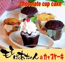ランキング常連☆お好きな2箱でお得! モモばあちゃんのカップケーキ《2箱/2種類》miniホップクリーム付 送料無料