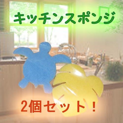 【フラハワイ】キッチンスポンジ2個セット BLUE・YELLOW