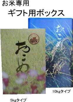 ギフト用 米専用化粧箱【ギフトボックス】 5kg/10kg