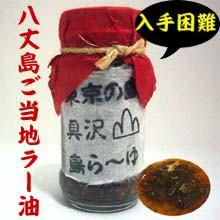 八丈島ご当地ラー油「東京の島 具沢山 島らーゆ 100cc」今話題の「食べるラー油」島唐辛子使用/調味料
