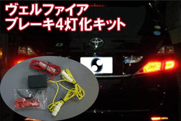 【ヴェルファイア《20系》】ブレーキランプ4灯化キット