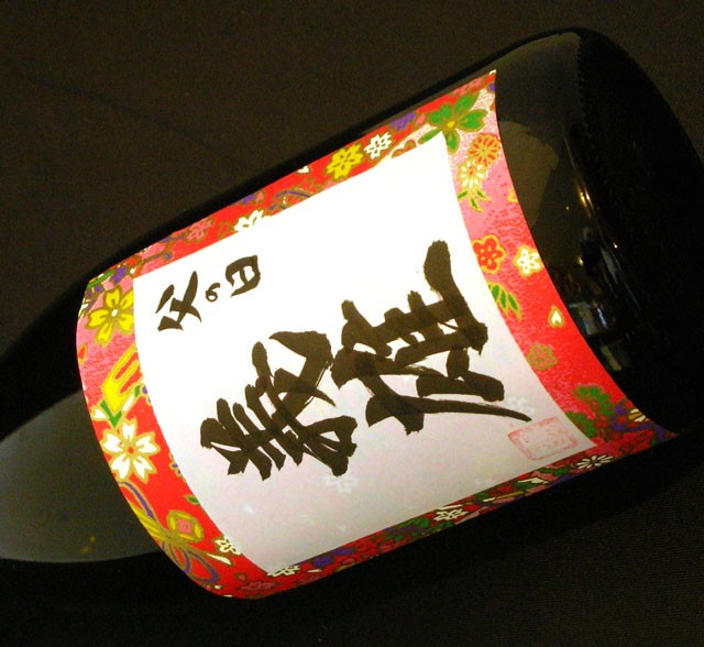 【5】【友禅】芋焼酎1800ml 【送料無料】【父の日】【名入れ】【ギフト】【酒】【プレゼント】