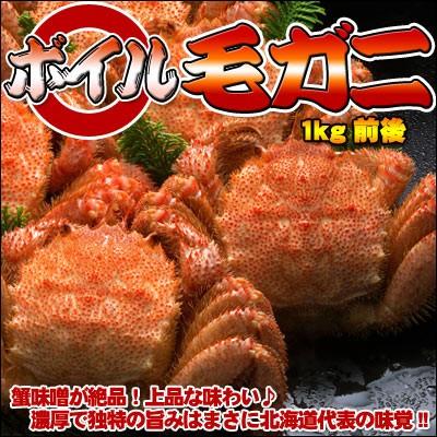 ボイル毛ガニ【超特大】1kg前後 送料無料 ※沖縄は送料別途加算