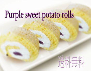 ★ふんわり卵の紫いもロールケーキに雪が舞う/送料無料/ポイント10倍/誕生日/ギフト/ケーキ/人気/北海道/クリスマスケーキ/贈り物