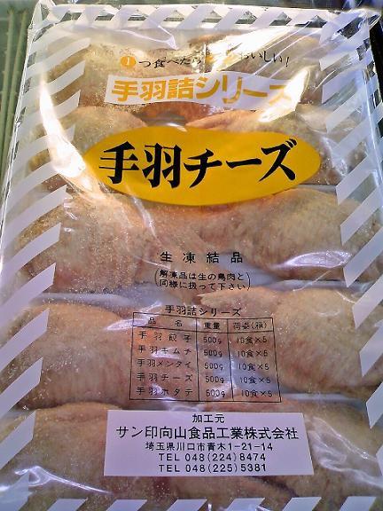 【送料無料】なんと30本!/手羽餃子/3種類入って/お買い得/セット/業務用