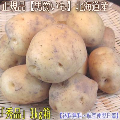【送料無料・高品質・秀品】北海道産 男爵いも 3kg【Lサイズ・特別栽培農園】甘み、味わい全てに優れた秀品♪【じゃがいも】