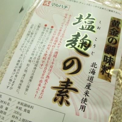 塩麹の素 300g ポスト投函 メール便 送料無料