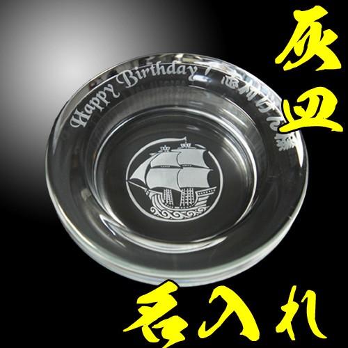名入れ 灰皿 (両面彫刻 丸型) ガラス製 卓上灰皿 おしゃれ 誕生日 バレンタイン 父の日 還暦祝 退職祝 記念品 送別 ロゴ 名入れギフト