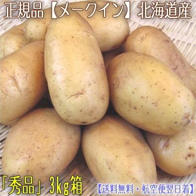 【送料無料・高品質・秀品】北海道産 メークイン 3kg【Lサイズ・特別栽培農園】甘み、味わい全てに優れた秀品♪【じゃがいも】