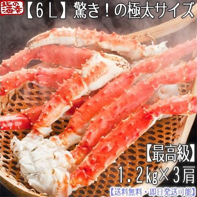 【送料無料 北海道】極太 6L タラバガニ 脚 足 3.6kg【1.2kg前後×3肩】訳あり タラバ と違い 身入り 太さは確か ボイル冷凍【t1】【t4】