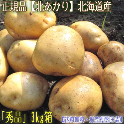 【送料無料・高品質・秀品】北海道産 北あかり 3kg【Lサイズ・特別栽培農園】甘み、味わい全てに優れた秀品♪【じゃがいも】