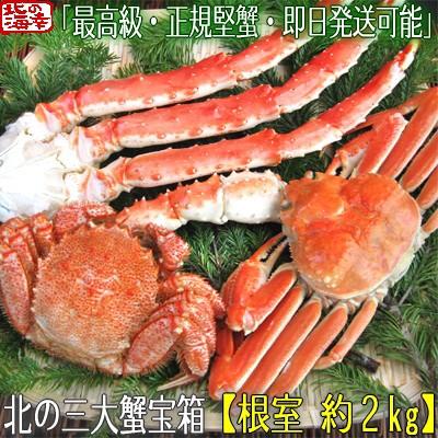 【北海道ギフト】豪華!北の三大蟹福袋【根室 2kg】タラバガニ 毛ガニ ズワイカニ の大人気 蟹セットです!【送料無料】北海道産 毛蟹