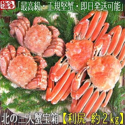 【北海道ギフト】豪華!北の三大蟹福袋【利尻 2kg】北海道産 毛ガニ ズワイカニ の大人気 蟹セットです!【送料無料】ズワイ 毛蟹